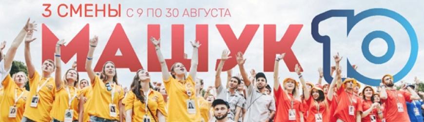 Молодежный форум «Машук – 2019»