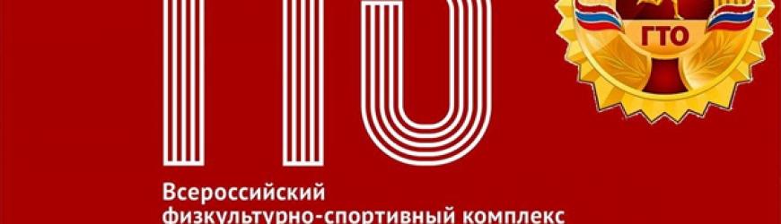 ВФСК ГТО  IV ступени