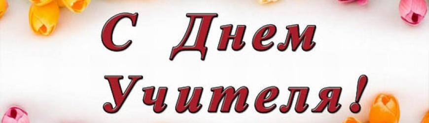 День Учителя в г.о. Прохладный